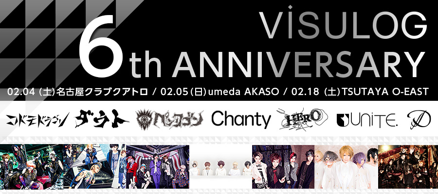 ViSULOG 6th ANNIVERSARY