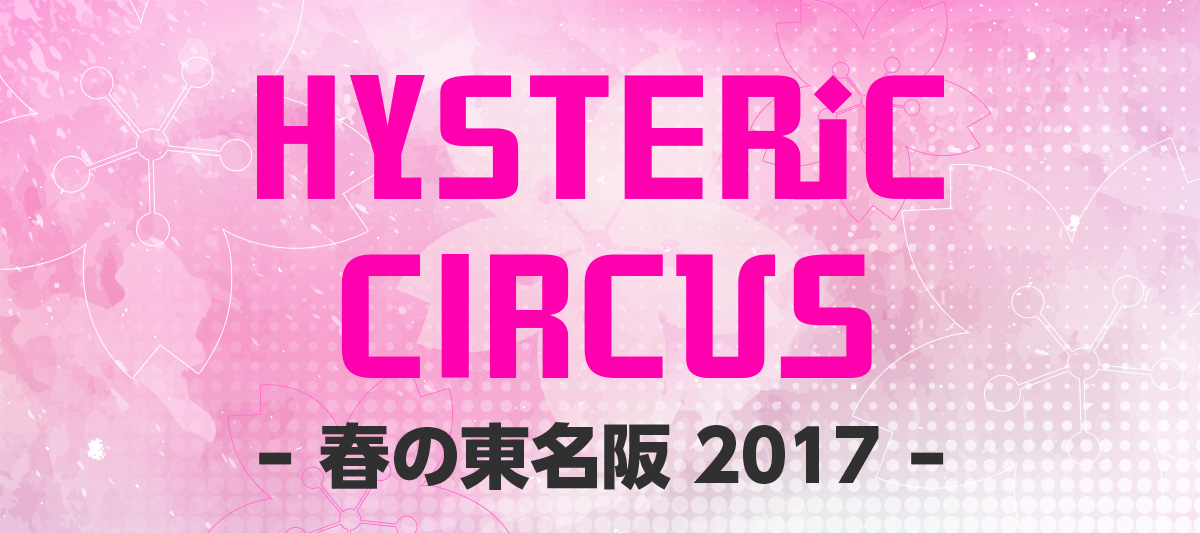 HYSTERIC CIRCUS 春の東名阪 2017