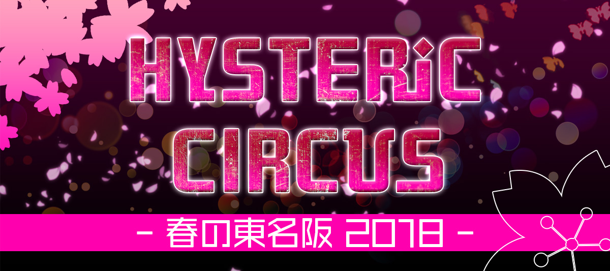 HYSTERIC CIRCUS 春の東名阪 2018