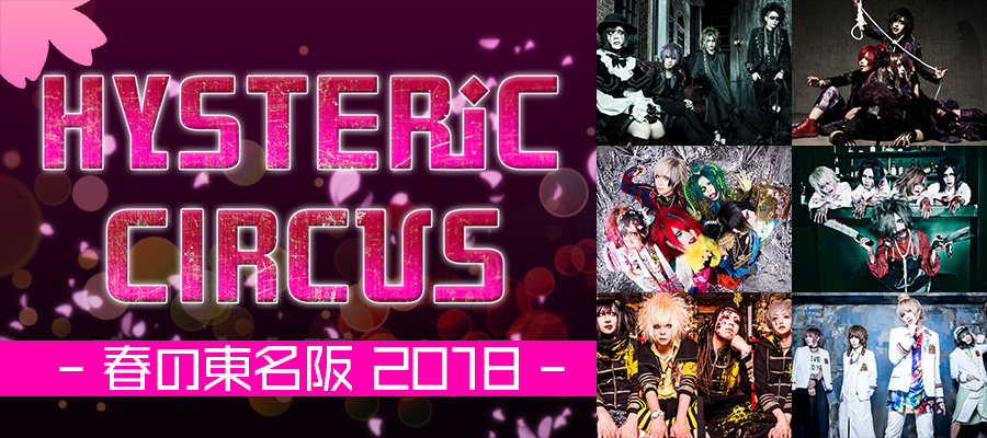 HYSTERiC CIRCUS -春の東名阪2018-