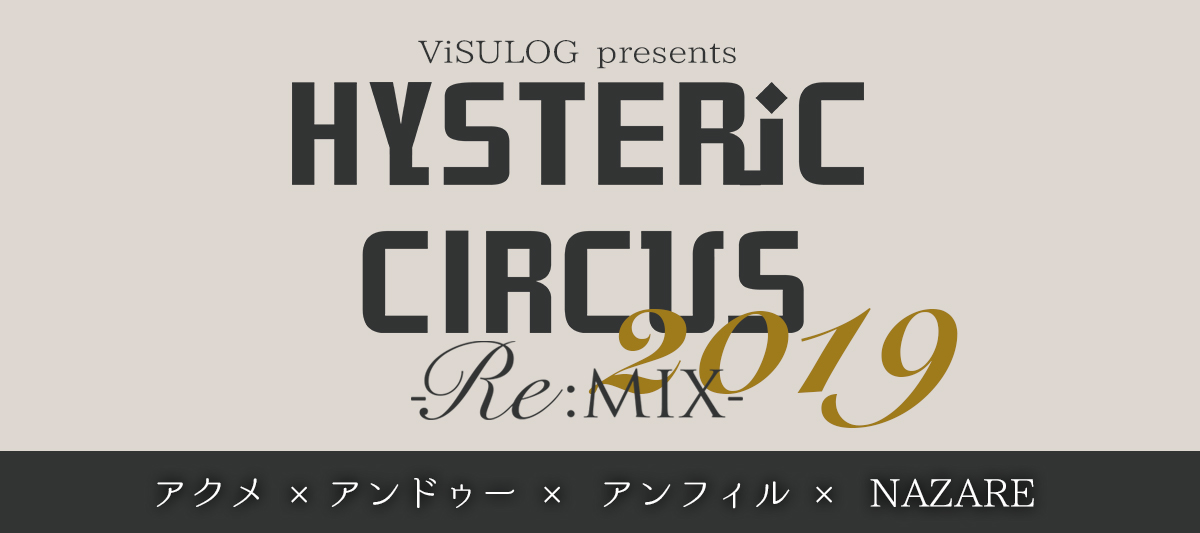 HYSTERIC CIRCUS 2019-Remix-