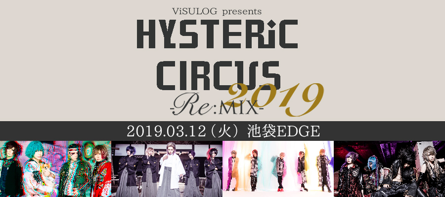 HYSTERIC CIRCUS 2019 -ReMIX-