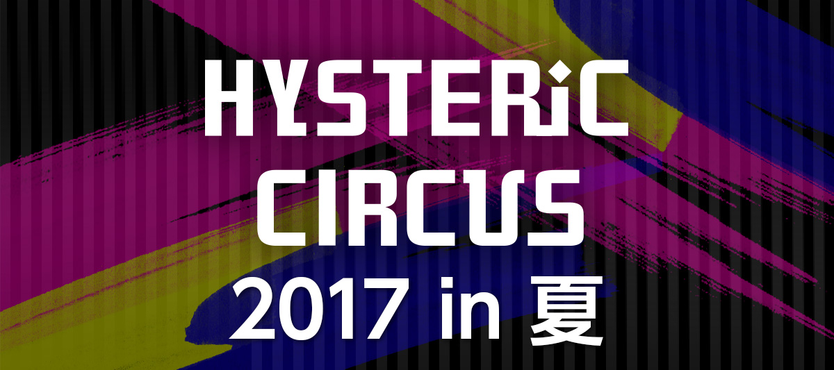 HYSTERIC CIRCUS 2017 in 夏 2017