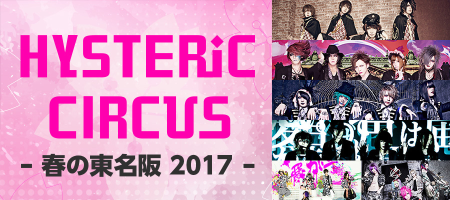 HYSTERIC CIRCUS春の東名阪2017