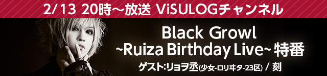 【ViSULOG 公式チャンネル】Ruiza「Black Growl~Ruiza Birthday Live~」特番