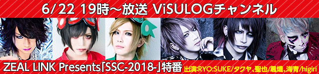 【ViSULOG 公式チャンネル】ZEAL LINK Presents「SSC-2018-」特番