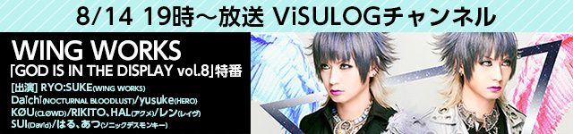 【ViSULOG 公式チャンネル】WING WORKS「GOD IS IN THE DISPLAY vol.8」特番