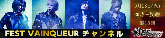 【FEST VAINQUEUR 公式チャンネル】「FEST FES~The End or Continue~」SPECIAL特番