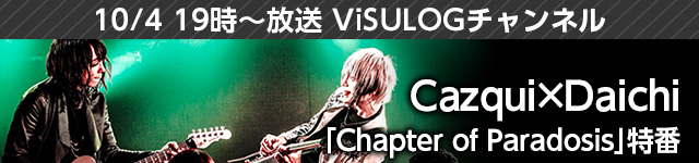 【ViSULOG 公式チャンネル】Cazqui×Daichi「Chapter of Paradosis」特番