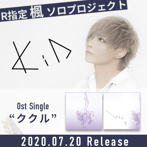 R指定 楓 solo project「KiD」