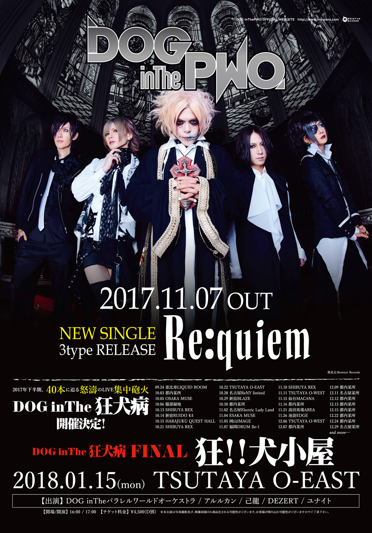 DOG inTheパラレルワールドオーケストラ 2017.11.07 OUT NEW SINGKE 3type RELEASE Re:quiem / DOG in the狂犬病 開催決定! DOG in the FINAL 狂!!犬小屋 2018.01.15(mon) TSUTAYA O-EAST | ヴィジュアル系ポータルサイト「ViSULOG」