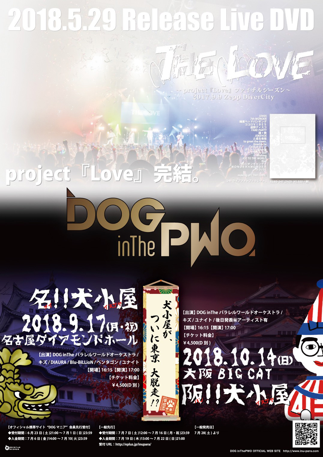 2018.5.29Release Live DVD「THE LOVE ~project『Love』ファイナルシーズン ~2017.9.9 Zepp DiverCity」/犬小屋が首都圏から大脱走!?『名!!犬小屋』『阪!!犬小屋』