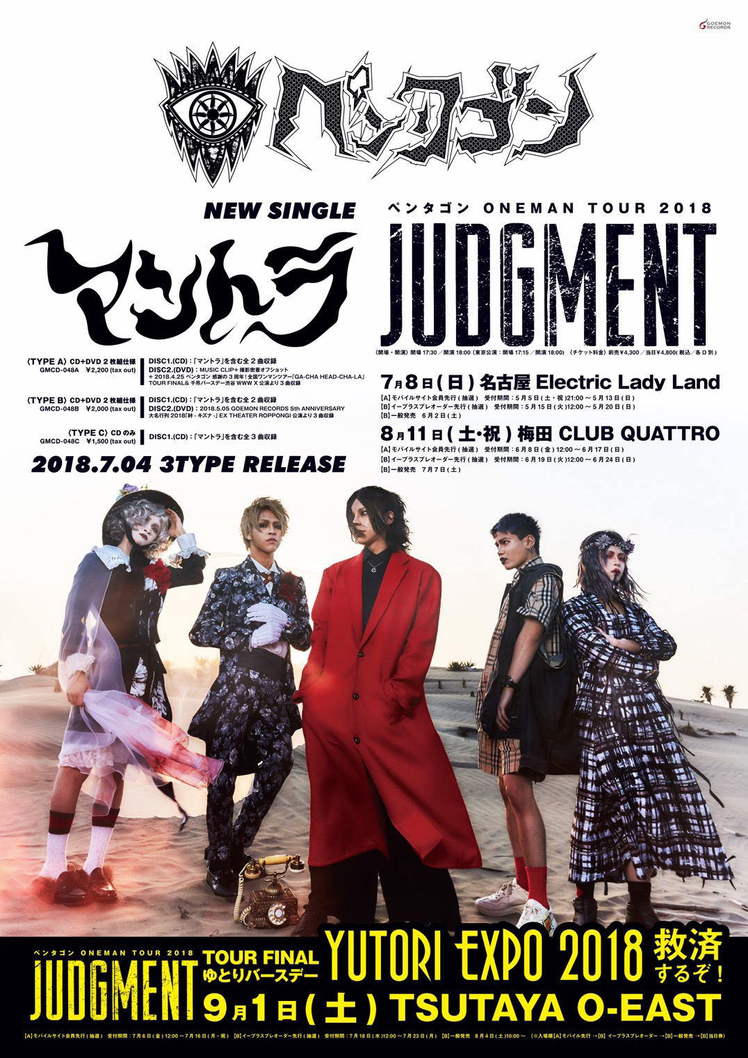 NEW SINGLE「マントラ」/ONEMAN TOUR 2018「JUDGMENT」/9月1日「YUTORI EXPO 2018 救済するぞ!」 TSUTAYA O-EAST
