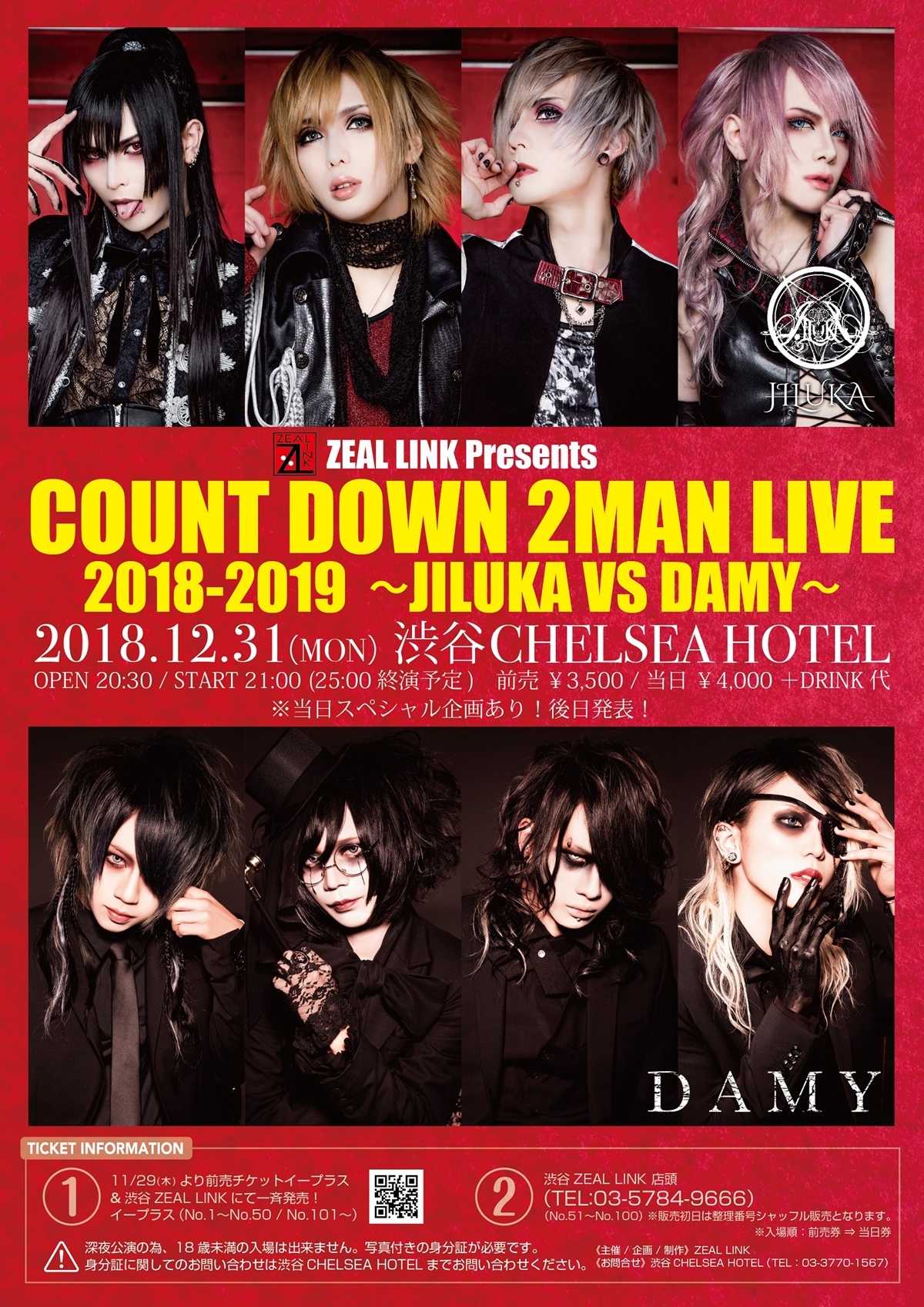 DAMY / JILUKA ZEAL LINK presents COUNT DOWN 2MAN LIVE 2018-2019 ~JILUKA VS DAMY~/2018.12.31(月) 渋谷CHELSEA HOTEL | ヴィジュアル系ポータルサイト「ViSULOG」