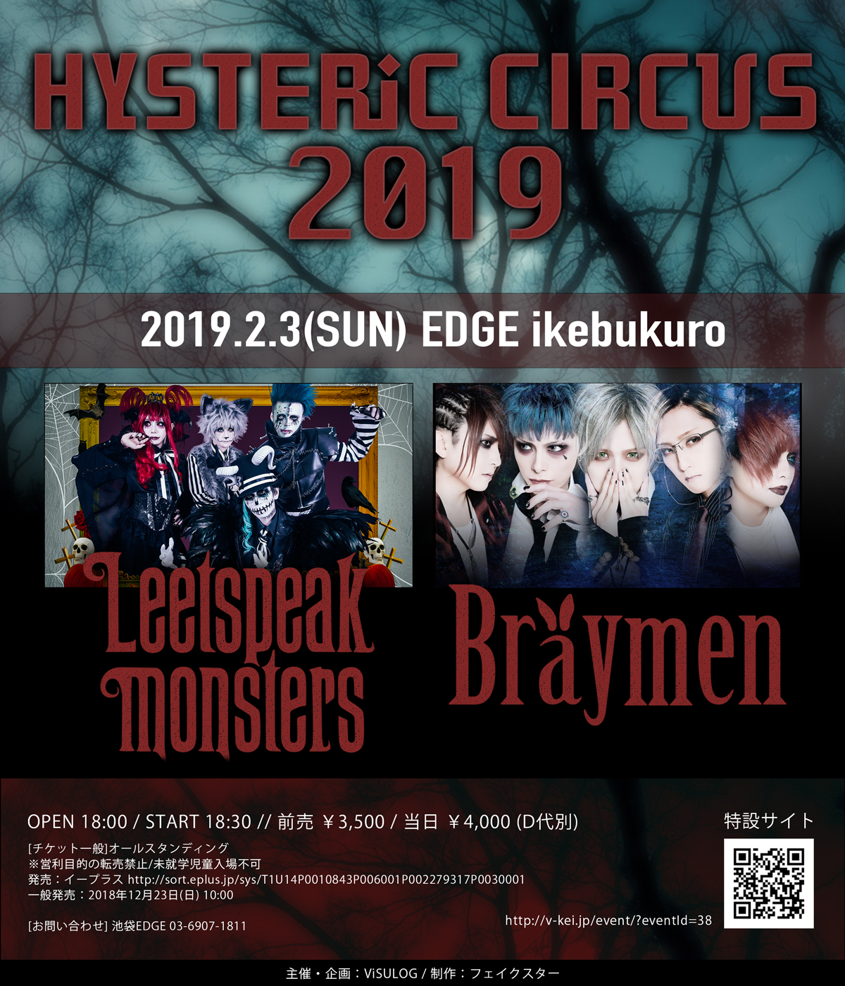 2019.2.3(SUN) EDGE ikebukuro Leetspeak monsters × Bräymen