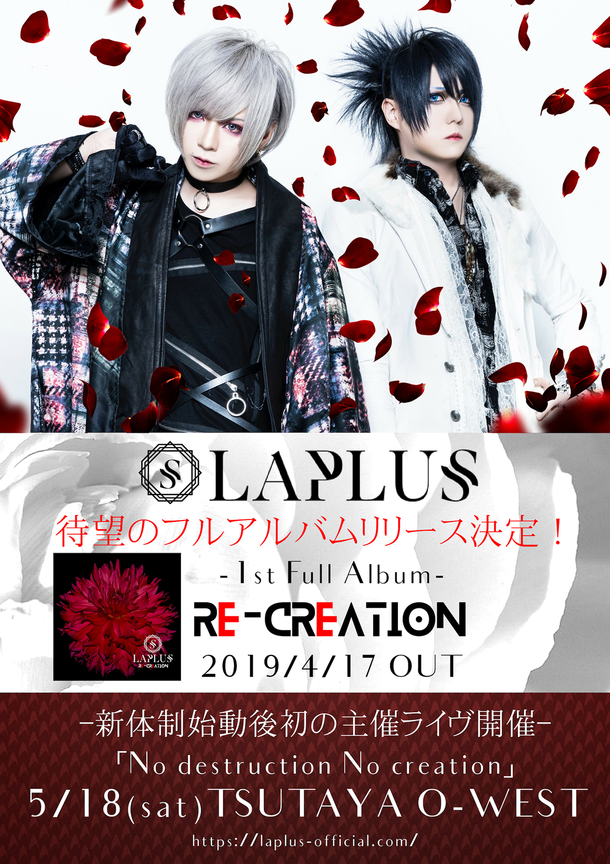 LAPLUS - LAPLUS -1st Full Album -「RE-CREATION」2019/4/17 OUT / 新体制始動後初の主催ライヴ開催—「No destruction No creation」5/18(sat)TSUTAYA O-WEST | ヴィジュアル系ポータルサイト「ViSULOG」