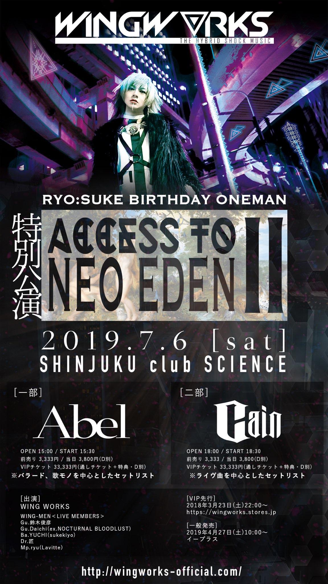 WING WORKS 2019.07.06(土) 新宿club SCIENCE WING WORKS特別公演 RYO:SUKE BIRTHDAY ONEMAN 『ACCESS TO NEO EDEN II』 | ヴィジュアル系ポータルサイト「ViSULOG」