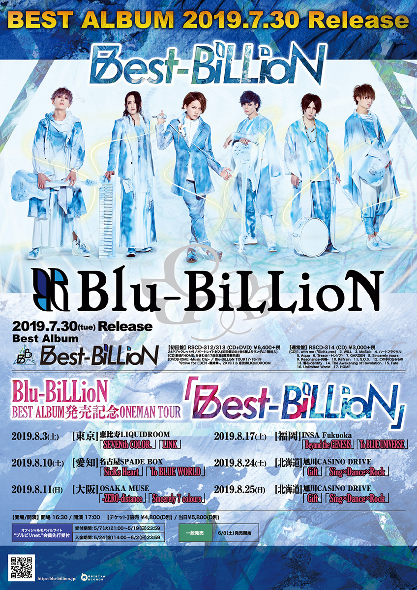 Blu-BiLLioN 2019.07.30(tue)Release Best Album 「Best-BiLLioN」 / Blu-BiLLioN BEST ALBUM発売記念ONEMAN TOUR「Best-BiLLioN」 | ヴィジュアル系ポータルサイト「ViSULOG」