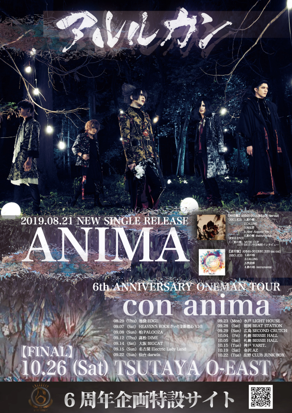 アルルカン 2019.08.21 NEW SINGLE RELEASE ANIMA / 6th ANNIVERSARY ONEMAN TOUR con anima