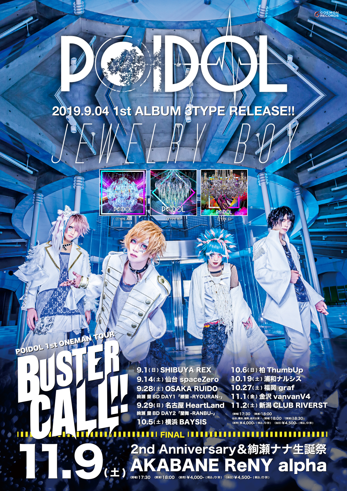 POIDOL 2019.9.04. 1st ALBUM 3TYPE RELEASE!! JEWELRY BOX / POIDOL 1st ONEMAN TOUR BUSTER CALL!! 11.9(土) 2nd Anniversary&綾瀬ナナ生誕祭 AKABANE ReNY alpha