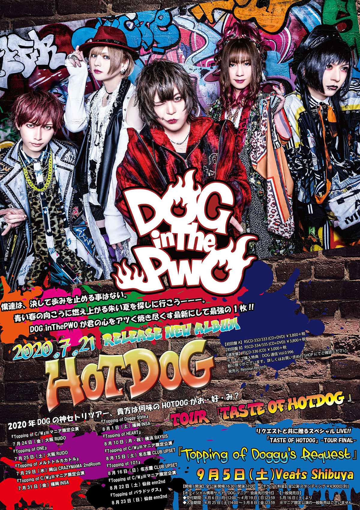 2020.07.21(日) Release DOG inThePWO NEW ALBUM 「HOTDOG」/TOUR「TASTE OF HOTDOG」