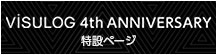 ViSULOG 4th ANNIVERSARY