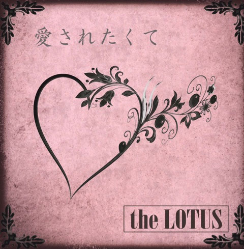 theLOTUS New Single「愛されたくて」