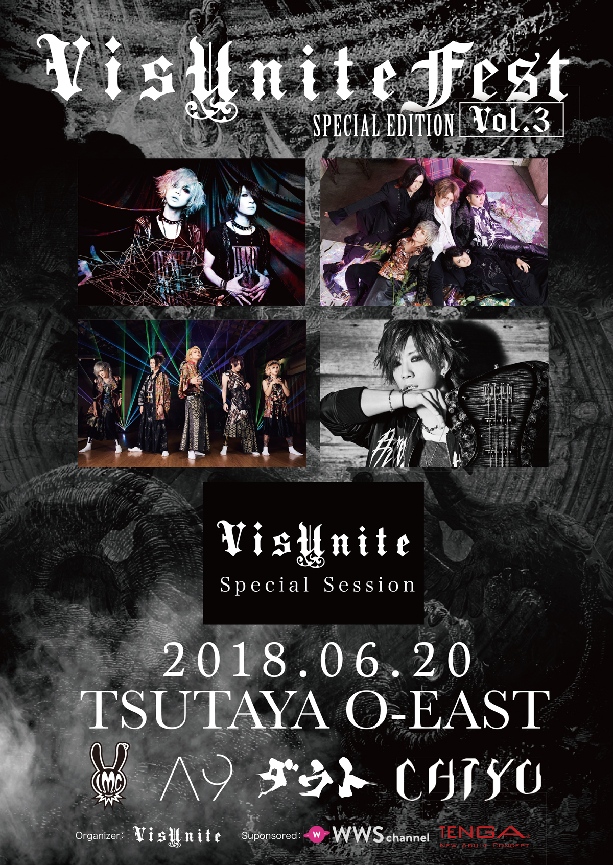 VisUnite PRESENTS「VisUnite Fest Special Edition Vol.3」