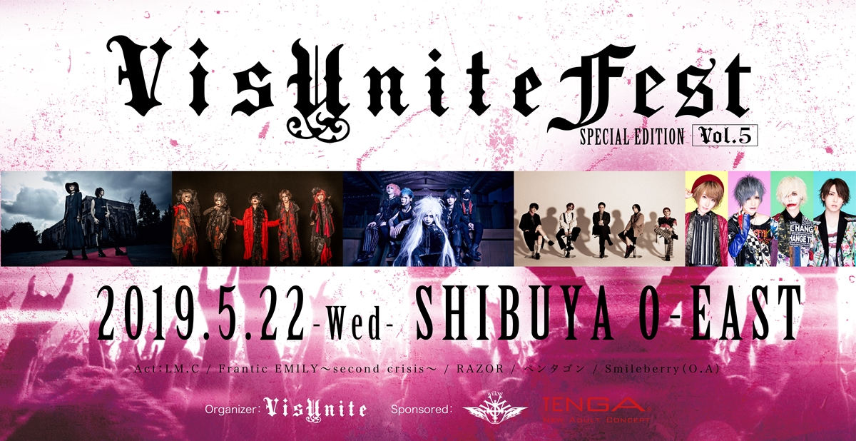 「VisUnite Fest Special Edition Vol.5」がTSUYATA O-EASTで開催! | ヴィジュアル系ポータルサイト「ViSULOG」