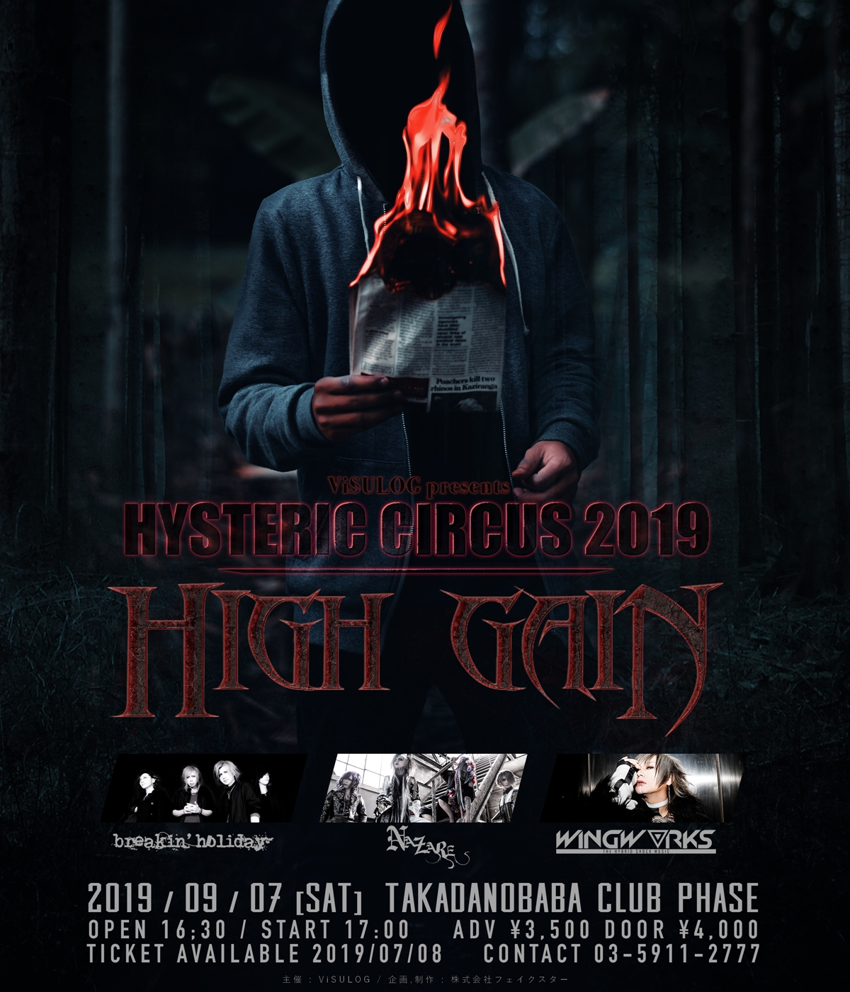 NAZARE、breakin7holiday、WING WORKSスリーマン決定!9月7日(土)「HYSTERIC CIRCUS 2019-HIGH GAIN-」開催!! | ヴィジュアル系ポータルサイト「ViSULOG」